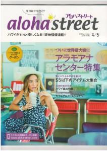 ハワイ情報誌「aloha street 4/5」