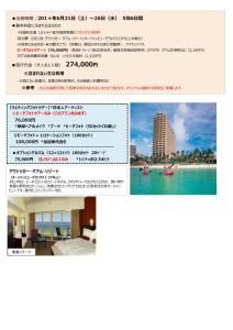 *ホテル・旅行代金案